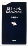 Kobayashi_masakazu
