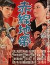 Akasen_poster