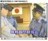 Shimabara_police