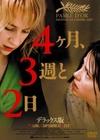 432_movie