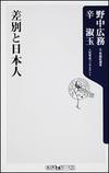 Sabetsu_nihonjin