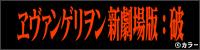 Bnr_eva_a03_02