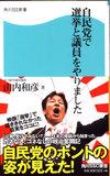 Yamauchi_book