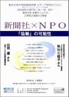 Media_studies_20091001_poster_mini