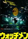 Watchmen_cinema_poster2