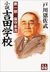Yoshida_school_book