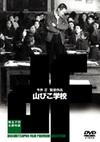 Yama_movie