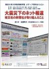 20110603_tsudoi