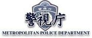 違法職質が急増している警視庁